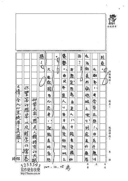 100W5303傅子珊 (3).jpg