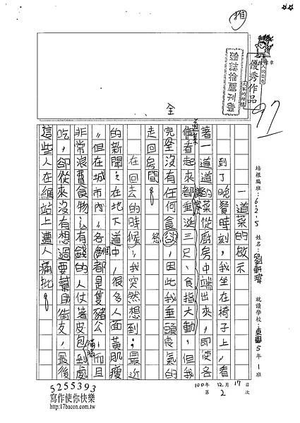 100W5302劉軒瑋 (1).jpg