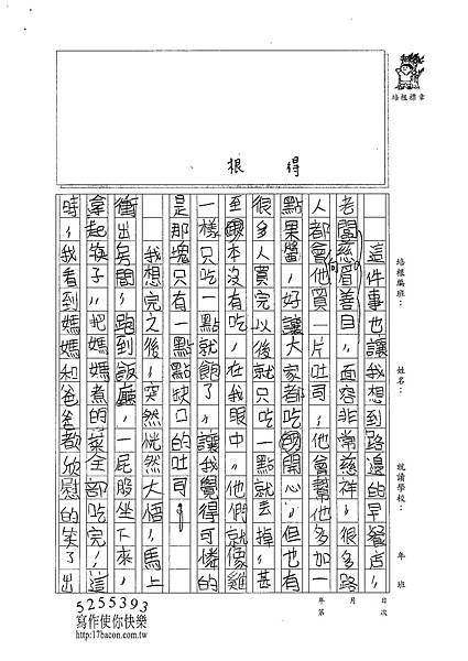 100W5302劉軒瑋 (2).jpg