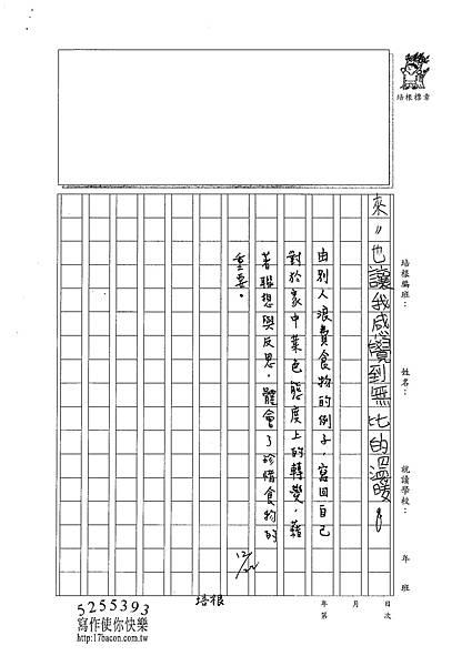 100W5302劉軒瑋 (3).jpg