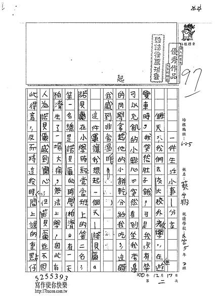 100W5302蔡宇翔 (1).jpg