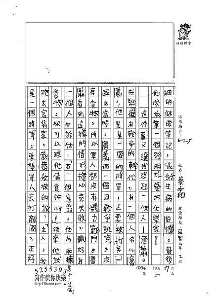 100W5302蔡宇翔 (2).jpg