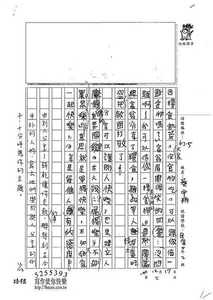 100W5302蔡宇翔 (3).jpg