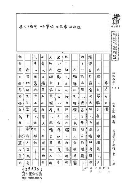 100W6302'王瀚睿 (1).jpg
