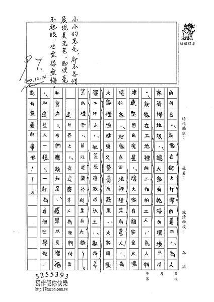 100W6302'王瀚睿 (2).jpg