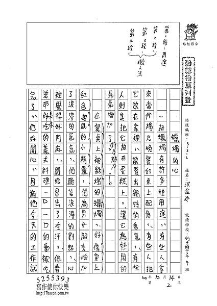 100W6302洪佳廷 (1).jpg