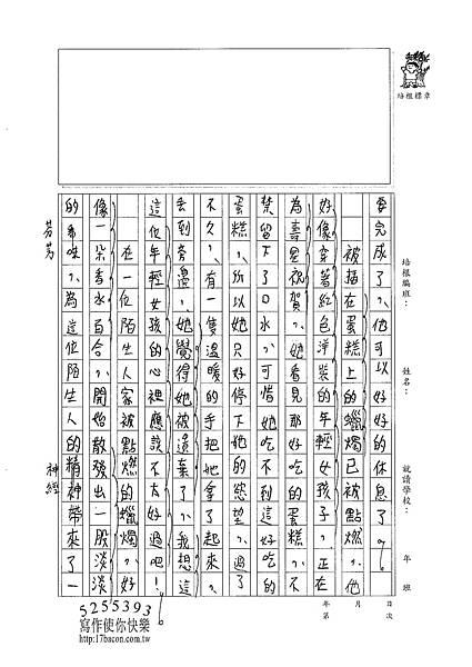 100W6302洪佳廷 (2).jpg
