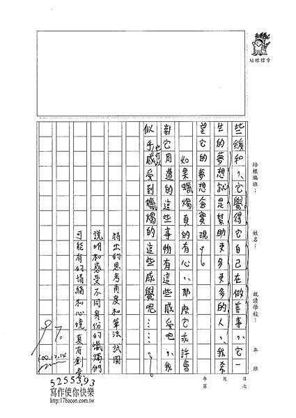 100W6302洪佳廷 (3).jpg