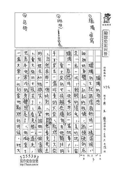 100W6303陳昱臻 (1).jpg
