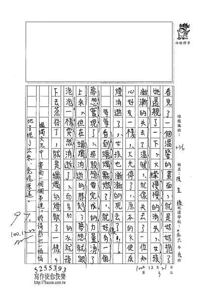 100W6303陳昱臻 (2).jpg