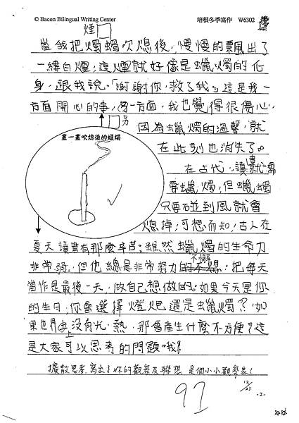 100W6302邵湘芸 (2).jpg