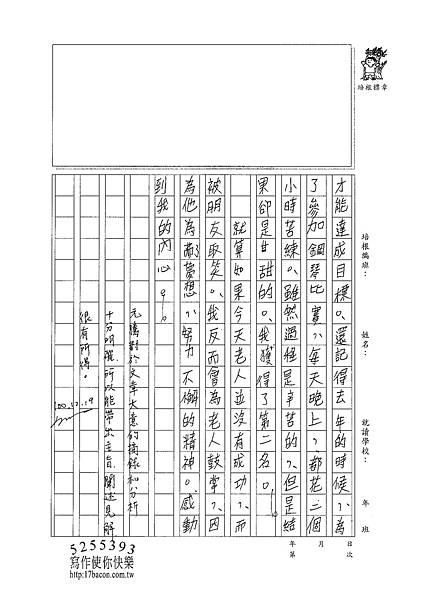 100WA302張元騰 (3).jpg