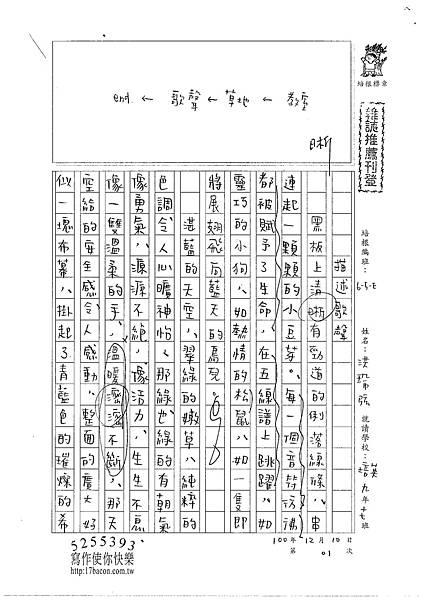 100WE301洪珮弦 (1).jpg