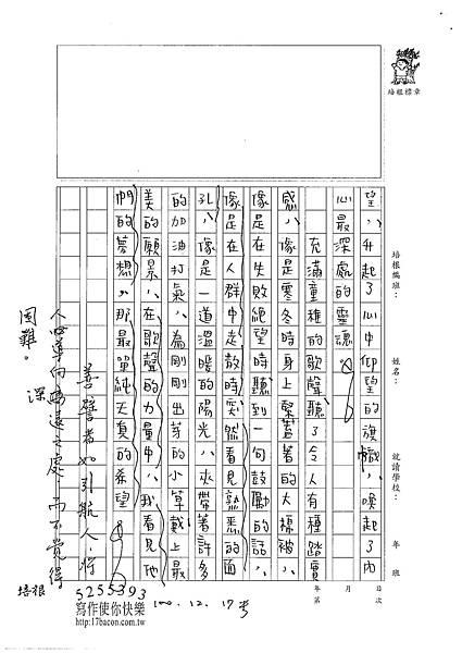 100WE301洪珮弦 (2).jpg