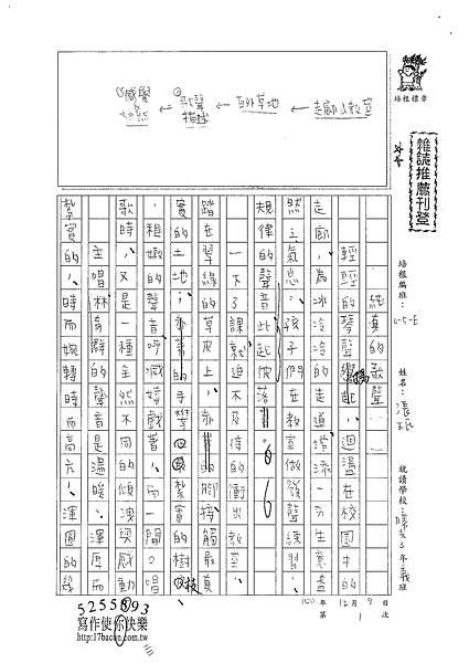 100WE301張民 (1).jpg