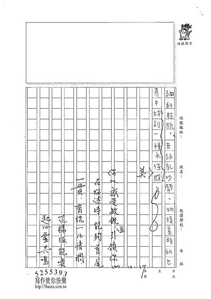 100WE301張民 (3).jpg