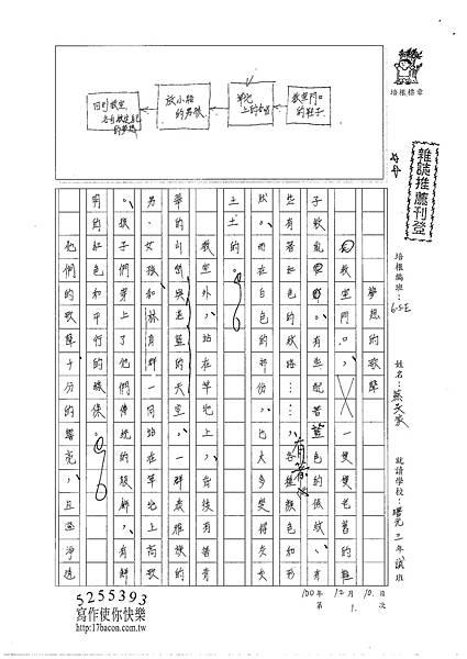 100WE301蔡旻家 (1).jpg