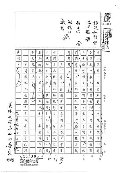 100WE301蔡旻家 (2).jpg
