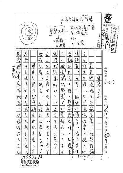 100WE302柯玟予 (1).jpg