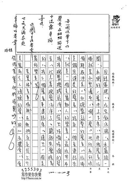 100WE302柯玟予 (3).jpg