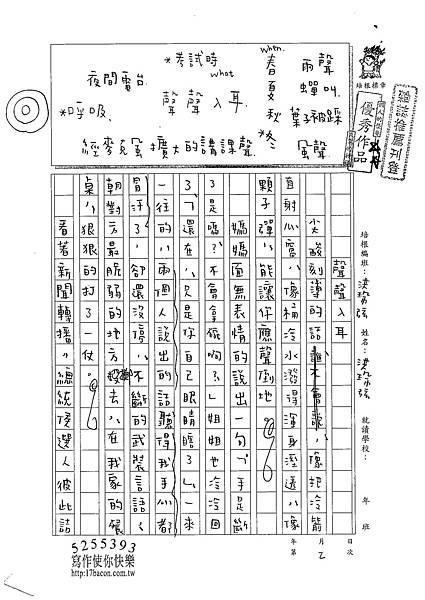 100WE302洪珮弦 (1).jpg
