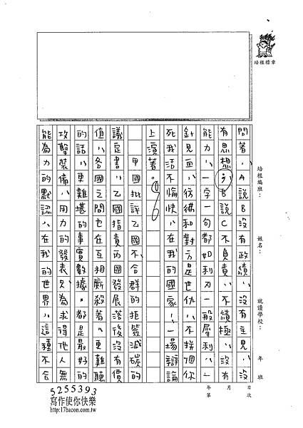 100WE302洪珮弦 (2).jpg
