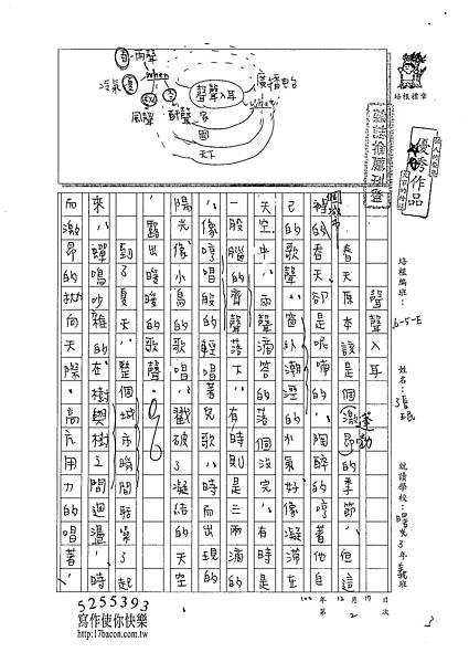100WE302張民 (1).jpg