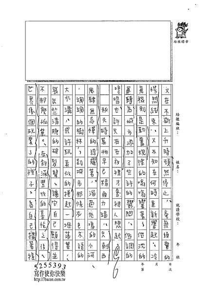 100WE302張民 (2).jpg