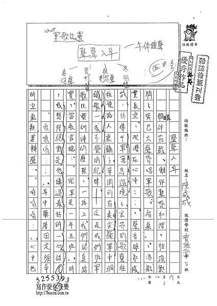 100WE302陳威成 (1).jpg