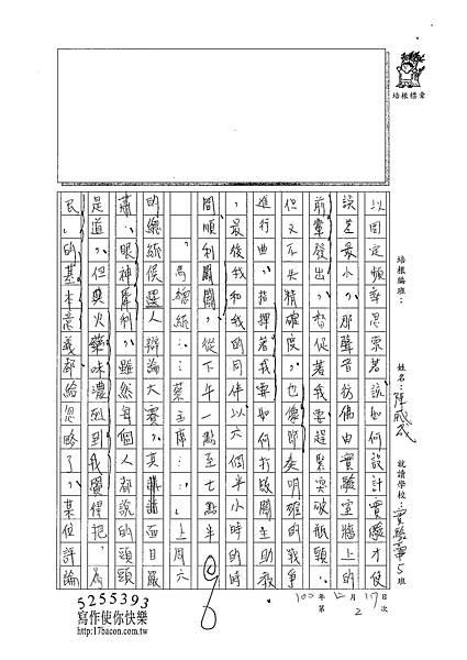 100WE302陳威成 (2).jpg