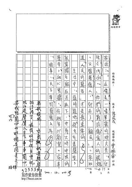 100WE302陳威成 (3).jpg
