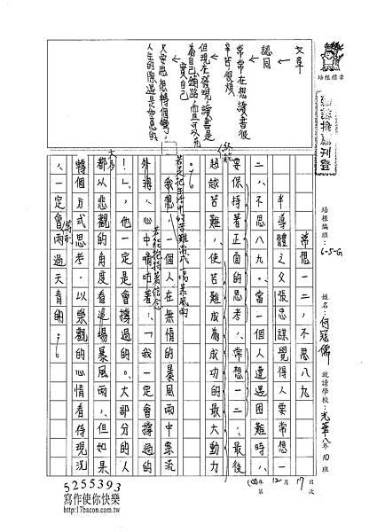 100WG302何冠儒 (1).jpg