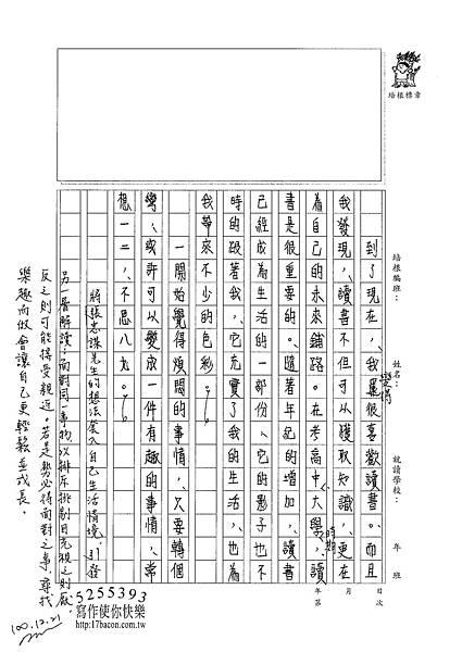 100WG302何冠儒 (3).jpg