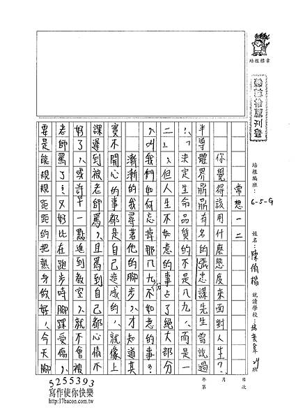 100WG302陳侑楷 (1).jpg