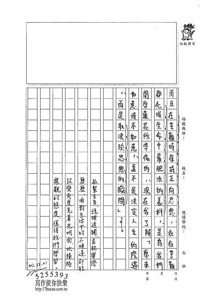 100WG302陳侑楷 (3).jpg