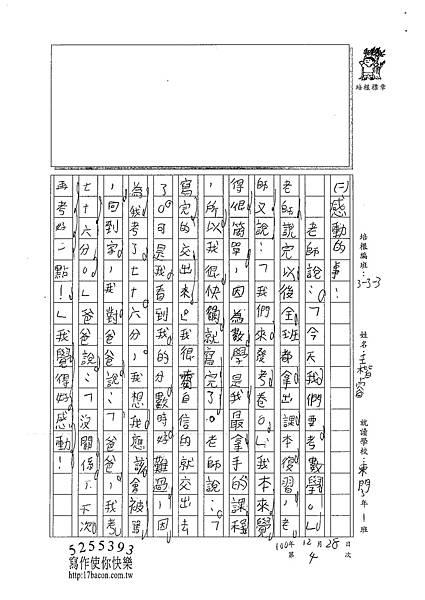 100W3304王楷睿 (2).jpg