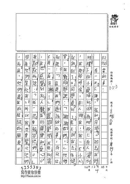 100W3304王楷睿 (3).jpg