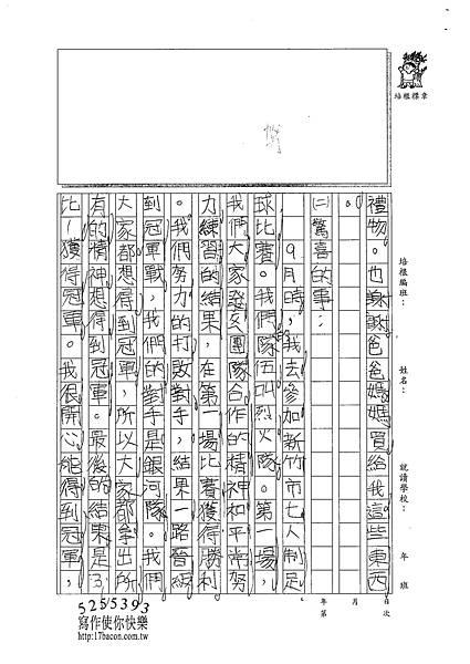 100W3304張宸綱 (2).jpg