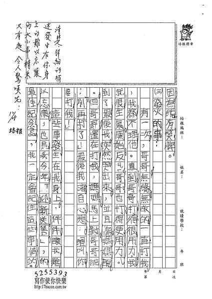 100W3304張宸綱 (3).jpg