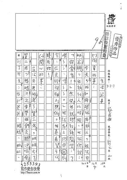 100W3304蔡易庭 (1).jpg