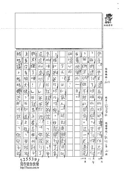100W3304蔡易庭 (2).jpg