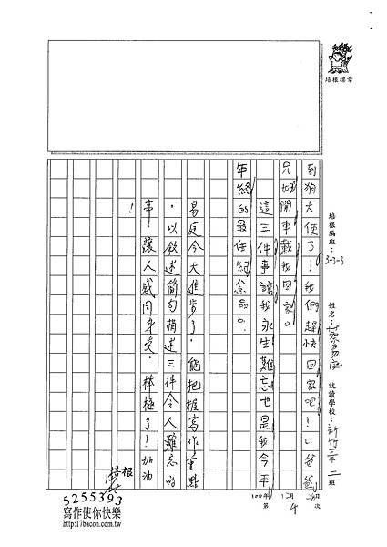 100W3304蔡易庭 (3).jpg
