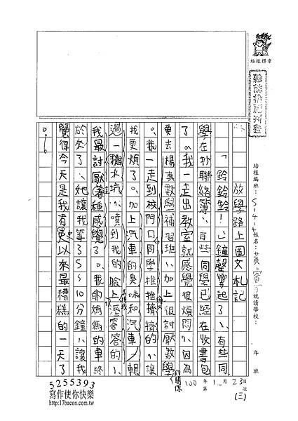 100W4303黃睿宇 (1).jpg