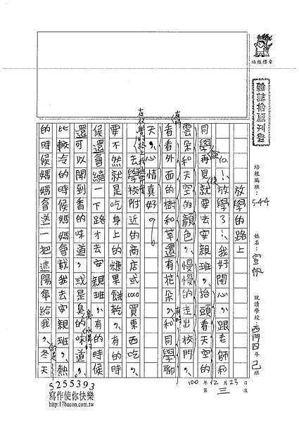 100W4303蘇宣帆 (1).jpg