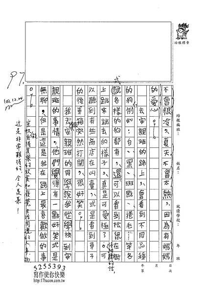 100W4303蘇宣帆 (2).jpg