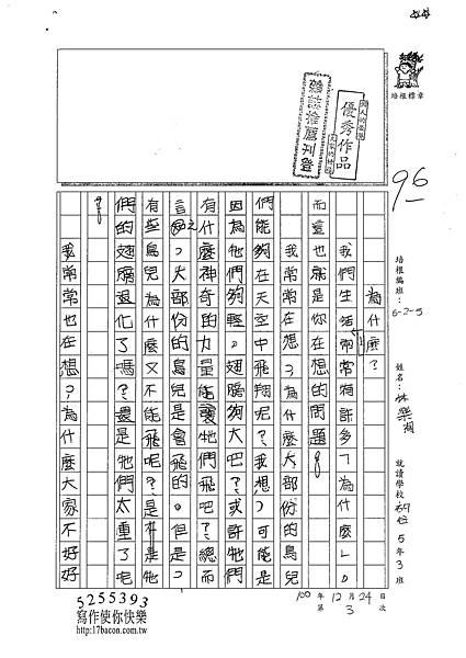 100W5303林樂洵 (1).jpg
