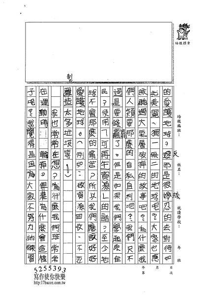 100W5303林樂洵 (2).jpg