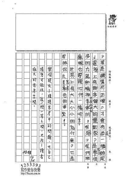 100W5303林樂洵 (3).jpg