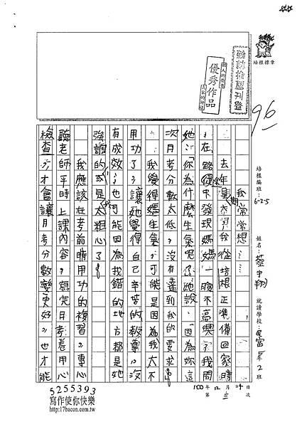 100W5303蔡宇翔 (1).jpg