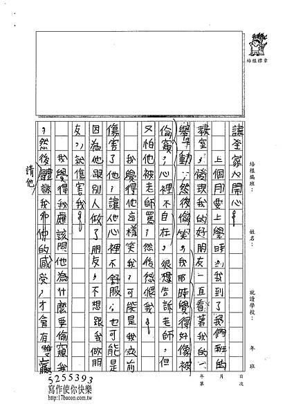 100W5303蔡宇翔 (2).jpg